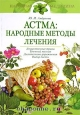 Астма - народные методы лечения